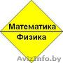 Экспресс-подготовка к ЦТ. Физика. Математика. Репетитор.