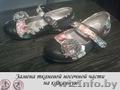 Ремонт обуви Любой сложности Минск п.Ждановичи, Объявление #1410128