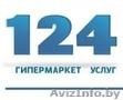 Спектр бытовых услуг от компании Гипермаркет услуг 124