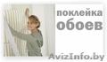 Поклейка обоями - Изображение #4, Объявление #1447160