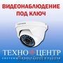 Видеонаблюдение под ключ от ЗАО «Техноцентр»