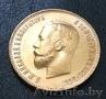 10 рублей 1911 (ЭБ) UNC. Золото.