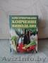 Книга ''Консервирование. Копчение. Виноделие.''
