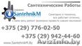 Установка,  замена,  монтаж  полотенцесушителя В Минске и пригороде