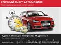 Срочный выкуп автомобиля., Объявление #1465807