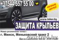 Защита для крыльев автомобиля., Объявление #1373421