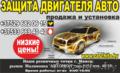 Защита двигателя по выгодным для Вас ценам., Объявление #1373411