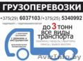Грузоперевозки по Минску и Беларуси до 3 тонн