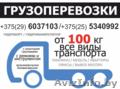 Грузоперевозки любой подъемности от 100 кг до 40 тонн Недорого - Изображение #1, Объявление #1401765
