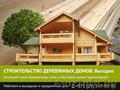 Строительство деревянных домов по самым низким ценам., Объявление #1481505