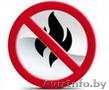Пожарная безопасность обеспечение