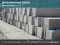 Фундаментные блоки ФБС.