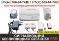 Беспроводная охранная GSM сигнализация., Объявление #1487889