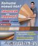 Качественный и огромный ассортимент напольного покрытия - линолеум и ламинат