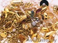 Срочно куплю золото,  золотые украшения! сам приеду