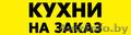 Кухни на заказ от производителя по адекватной цене в Минске и области!