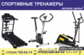 Спортивные тренажеры для спорта и фитнеса., Объявление #1513305