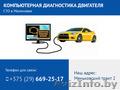 Компьютерная диагностика двигателя авто. СТО в Минске.