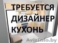 Вакансия Дизайнера мебели