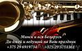 Ди-джей и ведущий (музыкальное обслуживание) Минск, Объявление #1507322