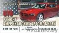Ремонт и обслуживание американских автомобилей CHRYSLER,  DODGE, JEEP