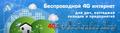 Высокоскоростной Беспроводной 4G LTE Интернет