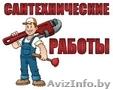 Установка смесителя,  сифона,  демонтаж