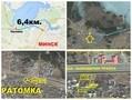 Дом в п.Ратомке 6.4 км от Минска - Изображение #2, Объявление #1398214