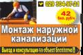 Установка наружной канализации в Минске