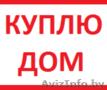 Куплю дом в Минске