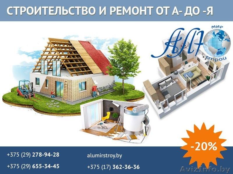 Строительство и ремонт домов, дач, квартир., Объявление #1546223