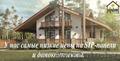 Строительство домов из SIP панелей - Изображение #2, Объявление #1540767
