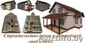 Строительство домов из SIP панелей - Изображение #3, Объявление #1540767