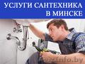 Замена водопроводных труб,  канализации.