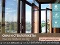 Окна из ПВХ и стеклопакеты. Выгодные цены., Объявление #1448317