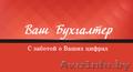 Бухгалтерские услуги для ИП и малых предприятий