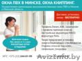 Окна ПВХ в Минске. Окна Книппинг. Недорого, Объявление #1542730
