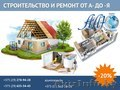 Строительство и ремонт домов, дач, квартир. - Изображение #1, Объявление #1546223