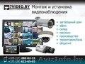 Продажа и монтаж видеонаблюдения., Объявление #1546775
