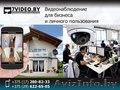 Видеонаблюдение для бизнеса и личного пользования., Объявление #1546807