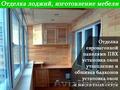 Ремонт лоджий и балконов под ключ, Объявление #1542466