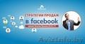 Стратегии продаж в Facebook. Тренинг Виталия Пронина 04.05.17, Объявление #1550360