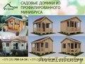 Садовые, летние, дачные домики из мини бруса, Объявление #1550880