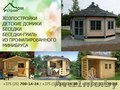 Беседки, детские домики, хоз. постройки из мини бруса., Объявление #1550898