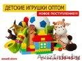 Детские игрушки из Китая оптом от импортера. Доставка по РБ, Объявление #1554287