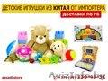 Оптом детские игрушки для магазинов и розничных сетей., Объявление #1554296