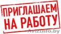 Швея-Портной вакансии - район пр. Жукова хороший заработок !