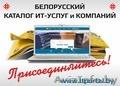 Бесплатный каталог ИТ в Беларуси