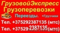 Грузоперевозки Минск-Мозырь