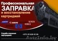 Заправка картриджей пр. Партизанский
